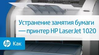 Устранение замятия бумаги — принтер HP LaserJet 1020(Описание действий при мигании индикатора принтера HP LaserJet 1020 и отображении на компьютере сообщения о замяти..., 2013-08-20T13:30:14.000Z)