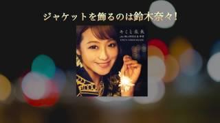2016年8月24日配信決定!! SPICY CHOCOLATE 「キミと未来 feat. Ms.OOJ...