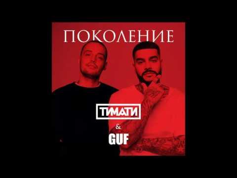 Тимати feat GUF – Поколение (Премьера трека, 2017)