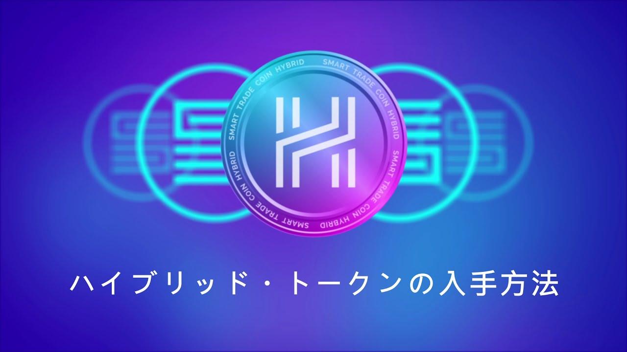 Hard Fork Smart Trade Coin JP