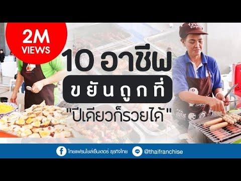 เจอแล้ว 10 อาชีพขยันถูกที่ ปีเดียวก็รวยได้! | เพียง Add LINE @thaifranchise