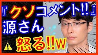 星野源さんがラジオで、リスナーからのメールに『クソコメント!』と怒...