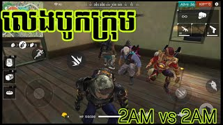 លេងបូកក្រុម2AM vs 2AM (Fii La Go ft Visa chun ft THY ft Bro SJ)