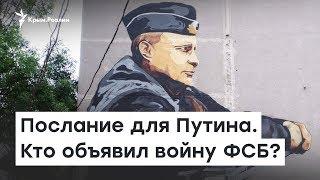 Послание для Путина. Кто объявил войну ФСБ? | Радио Крым.Реалии