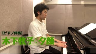 木下牧子:夕顔(抒情小曲集「月の角笛」より)【ピアノ伴奏】