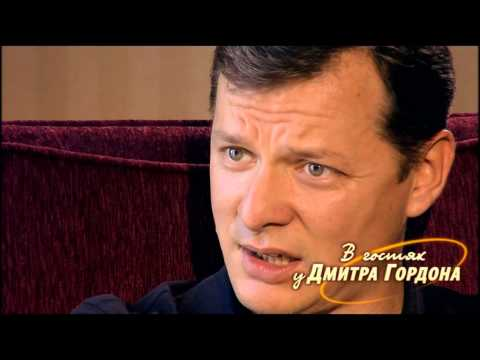 Олег Ляшко. В гостях у Дмитрия Гордона. 12 2014