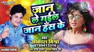 Jaan Le Gail Jaan Hans Ke | Aakash Mishra | Superhit Bhojpuri Song