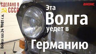 Эта ВОЛГА уедет в ГЕРМАНИЮ. Волга газ 24, 1981г. Анонс #волгагаз24 #сделановссср