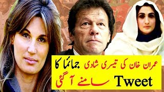 Jamima Khan Tweet About Imran Khan Marriage |Imran Khan 3rd Marriage With Monika Bushra 2018