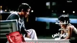 اغنيه الجنيه فيلم الغواص لعامر منيب