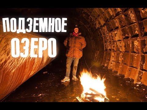 VLOG ● Подземное Озеро | Провалился под лед