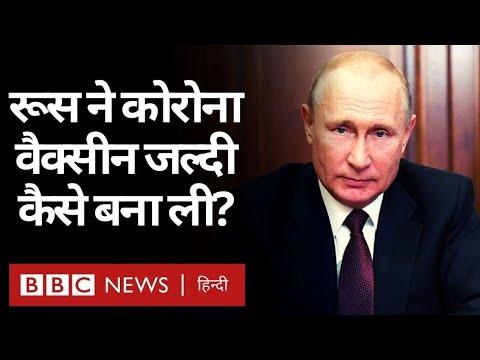 Russia Corona Vaccine: क्या रूस ने Covid19 वैक्सीन जल्दबाज़ी में तैयार कर ली? (BBC Hindi)