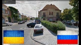 Украина и Россия. Мукачево - Кузнецк.  Сравнение