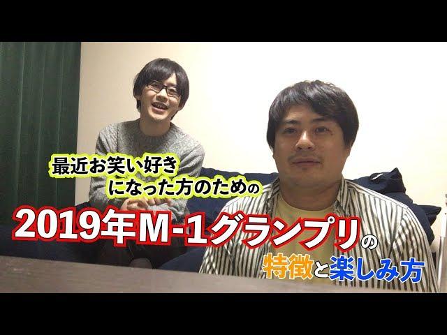 【M-1グランプリ】最近お笑い好きになった方のための、今年のM-1の特徴と楽しみ方