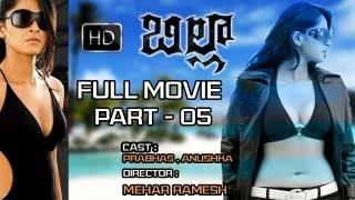 Billa Telugu  Movie  Part 05/08 || Prabhas,  Krishnam Raju, Anushka Shetty, Namitha