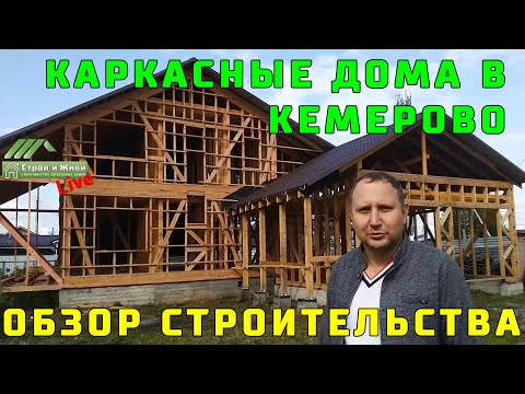 Каркасные дома в Кемерово. Обзор строительства 2 домов от  представителя Строй и Живи