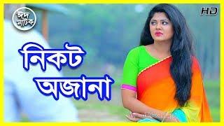 Bangla Eid Natok 2017 Nikot Ojana Ft Mousumi Hamid