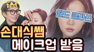 What happened when Calary girl got makeup done by Song Dae Sik
