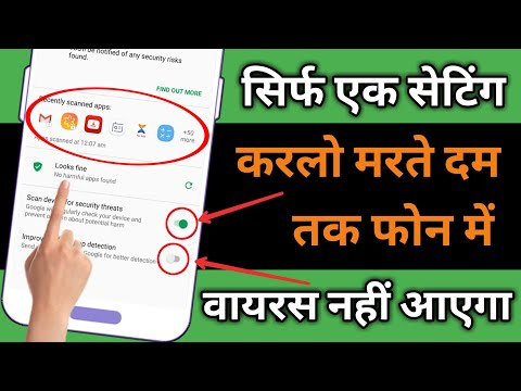 Best Secret Setting for Android   No More Virus   Google's New Features   Hindi Android Tips