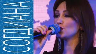 Смотреть видео СОГДИАНА , Синее небо , Благотворительный концерт, Москва онлайн