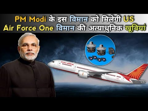 US To Sell Defense System For India's Most Premier Aircraft Air India One - PM Modi's Aircraft