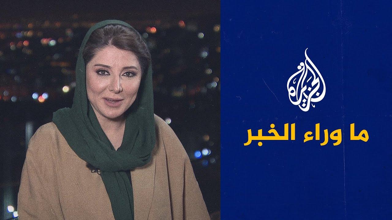ما وراء الخبر- خامنئي وروحاني يجددان دعوتهما للمشاركة في الانتخابات.. ما الأسباب؟  - نشر قبل 41 دقيقة