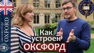 Скачать ОКСФОРДСКИЙ УНИВЕРСИТЕТ обзор Колледжи Оксфордского Университета