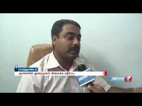 Activist condemns Centre's decision to build harbor at Colachel | News7 Tamil