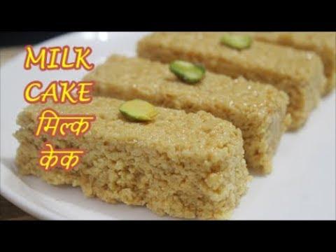 Easy milk cake recipe in hindi