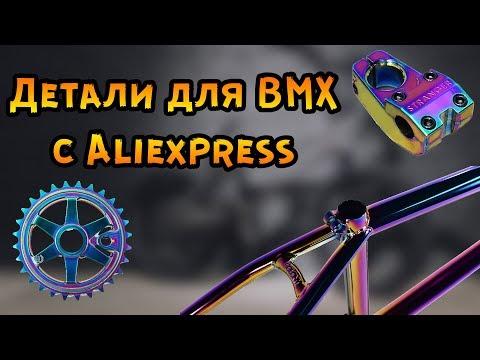 BMX// Товары с Aliexpress для BMX велосипеда (2019)