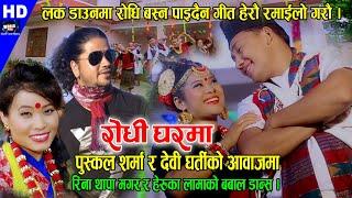 सर्बप्रिय गायक पुस्कल शर्मा र देवी घर्तिको स्वरमा उत्कृष्ट सालैजो CHACTYANG   Puskal Sharma & Devi