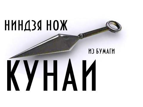 нож кунаи из бумаги.