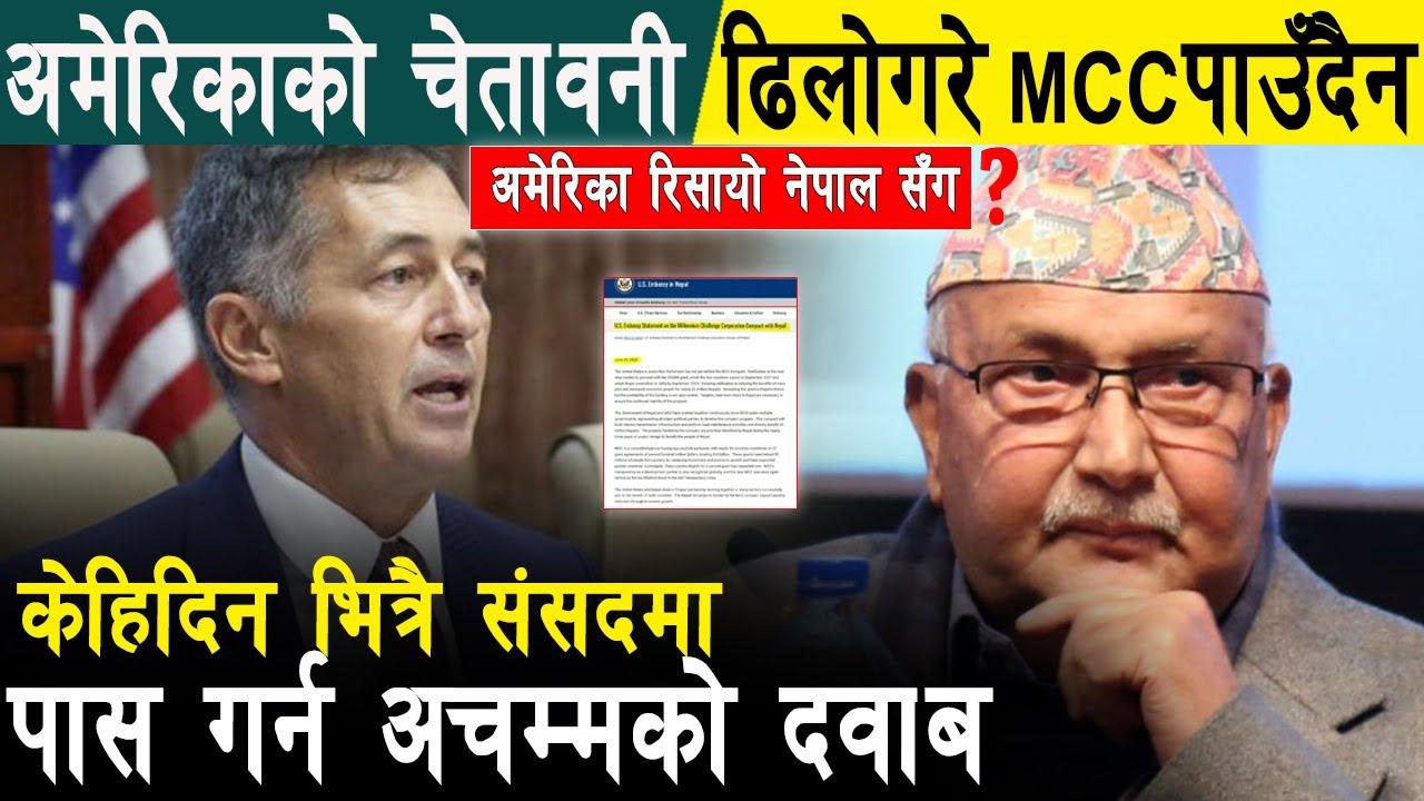 अमेरिकाको अचम्मको चेता'वनी, ढिलो गरे MCC नेपालले पाउँदैन : US Embassy Nepal MCC, KP Oli