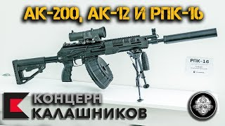 РПК-16, АК-12, АК-200, комплект модернизации АК-74. Новинки вооружения от Концерна Калашников.