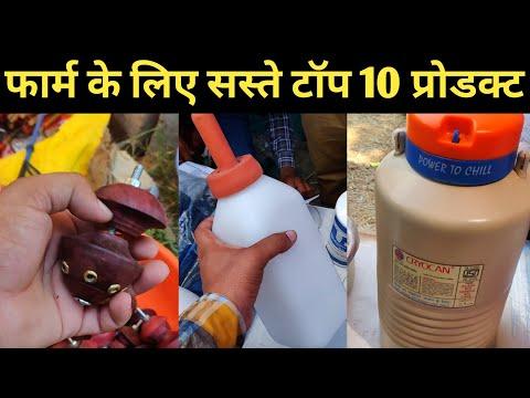 सस्ते मगर बड़े काम के ये10 प्रोडक्ट| Top Product Price Of Dairy Farming In India