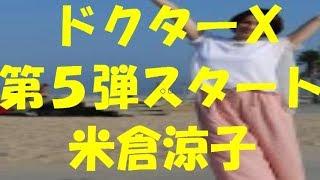 米倉涼子、10月から『ドクターX』 「もう一度最後のつもりで」http://ww...