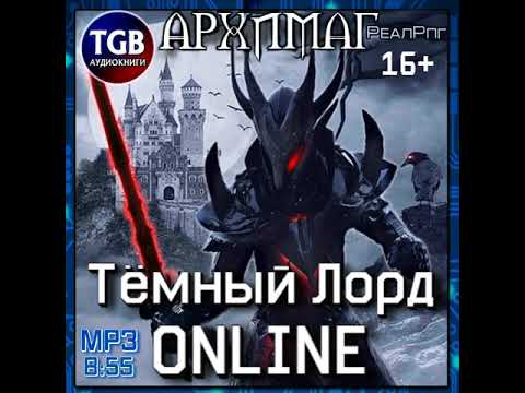Кирилл Тесленок – Тёмный лорд. Online. [Аудиокнига]