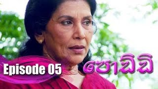 Poddi - පොඩ්ඩි | Episode 05 | 23 - 07 - 2019 | Siyatha TV Thumbnail