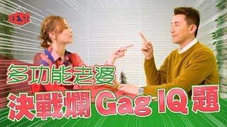 多功能老婆決戰爛GAG IQ題     See See TVB