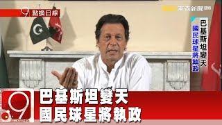 巴基斯坦變天 國民球星將執政《9點換日線》2018. 07. 27