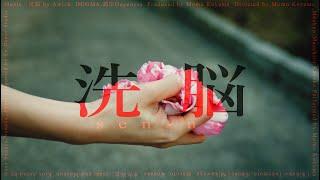 洗脳   Produced by Momo Koyama