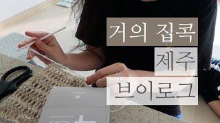 [제주] 삼베실, 커플…
