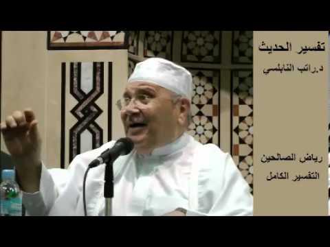 رياض الصالحين التفسير الكامل للنابلسي (7/101)