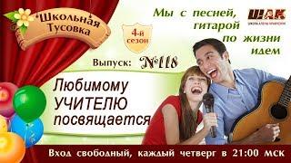 ШОКИРУЮЩИЙ концерт в честь д.р Алены Кравченко.ШТ -