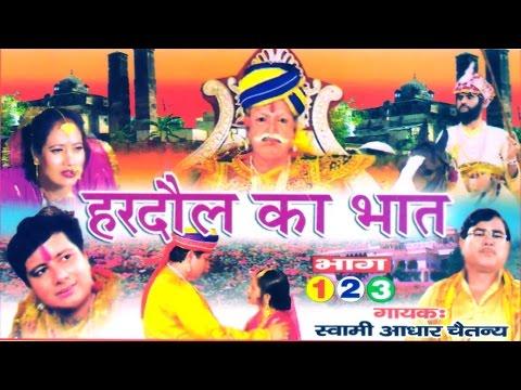 भक्त हरदौल का भात || Bhakt Hardol || Swami Adhar Chaitanya || Hindi UP Kissa Kahani Lok Katha