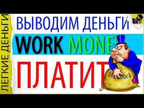 ЛЕГКИЙ ЗАРАБОТОК В ЭКОНОМИЧЕСКОЙ ИГРЕ WORK MONEY. ПЛАТИТ / ЗАРАБОТОК В ИНТЕРНЕТЕ