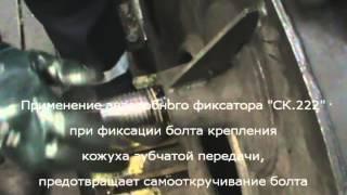 Фіксація болта кріплення кожуха зубчастої передачі ВЛ-80