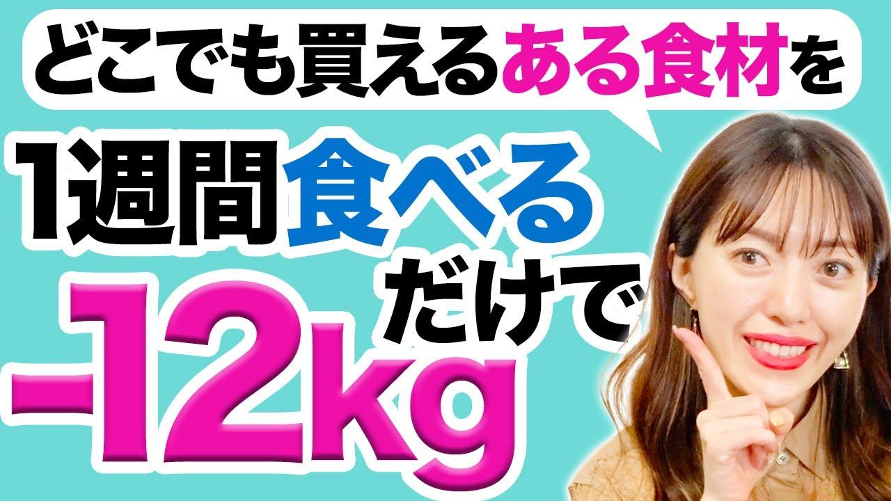 何しても痩せない人は必見!1週間、これを食べるだけで-12kg痩せます!
