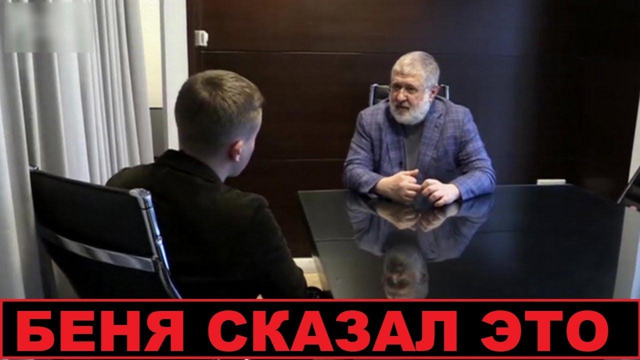 Срочно! Коломойский рассказал, что сделает с Порошенко