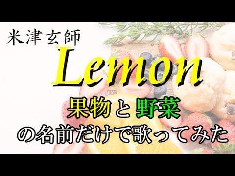 替え歌 レモン